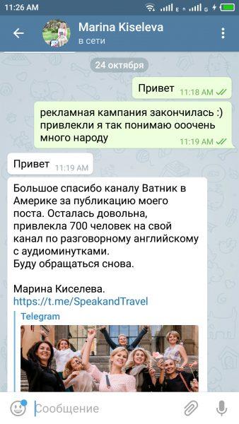 Отзыв о прошедшей рекламной кампании для канала «Английские Минутки» Марины Киселевой